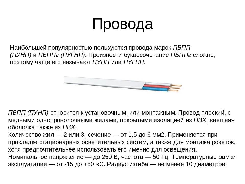 Кабель пугнп: техническая характеристика, назначение, варианты монтажа кабеля