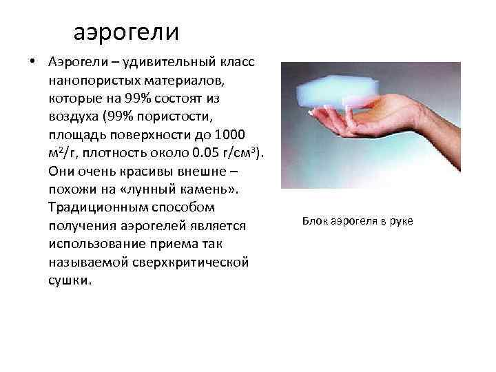 Об аэрогеле - свойства, преимущества материала