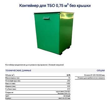 Объем контейнера для мусора стандарт - masakarton.com