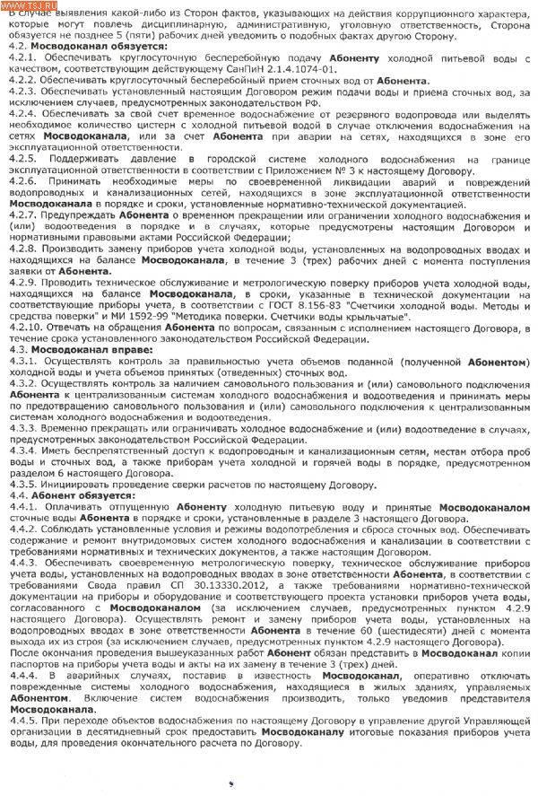 Куда обращаться для заключения единого договора холодного водоснабжения и водоотведения - iqelectro.ru