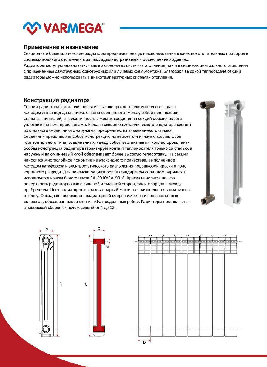 Радиаторы отопления rifar: описание и отзывы