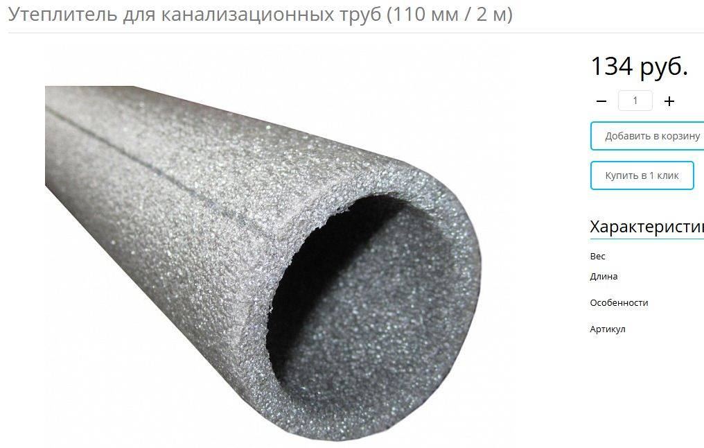 Доступные утеплители для труб холодного водоснабжения и монтаж