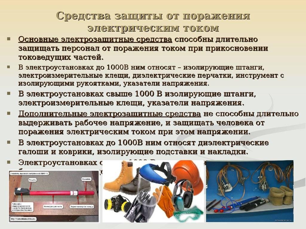 Электрозащитные средства - классификация и хранение | электрика в квартире, ремонт бытовых электроприборов