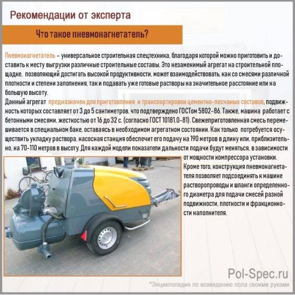 Полусухая стяжка  пола своими руками: технология, видео, цены   o-builder.ru