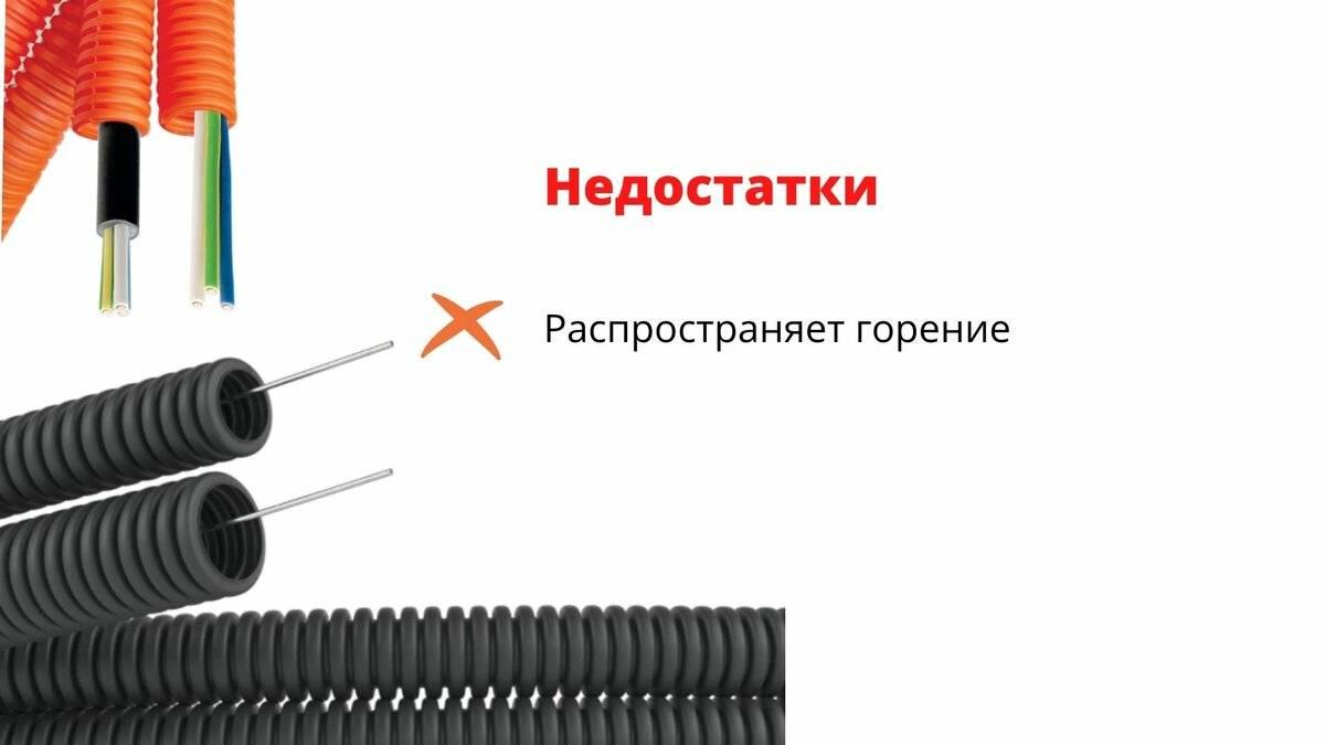 Гофра для проводов и кабеля - выбираем правильно