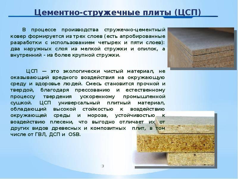 Что такое плита цементно-стружечная (цсп): где применяют, характеристики и виды