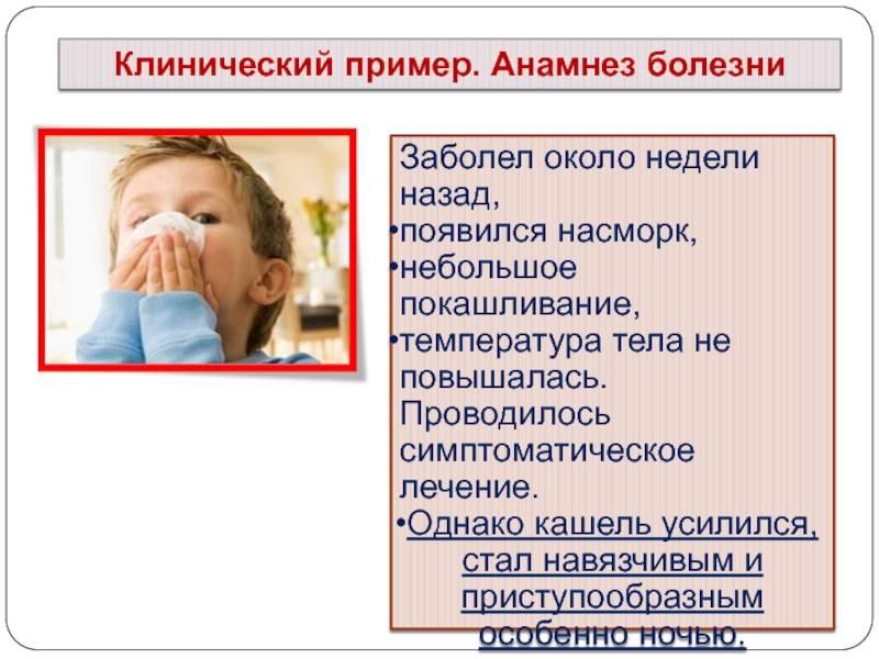 Простуда (орз, орви): симптомы, лечение, профилактика – напоправку