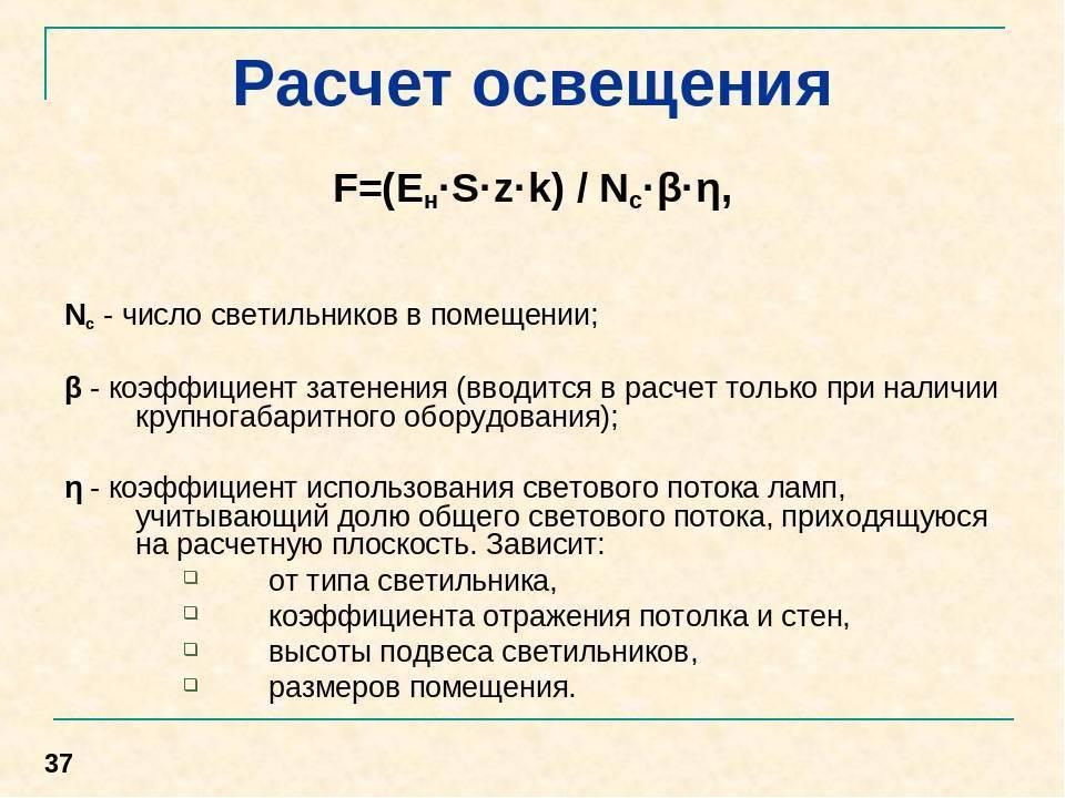 Расчет освещенности самостоятельно: формулы и примеры