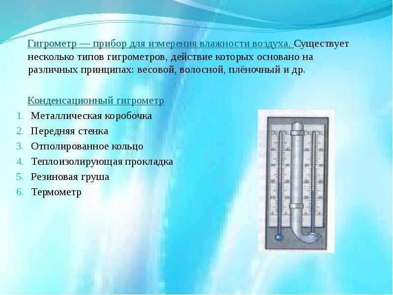 Как определить уровень влажности с помощью психрометра
