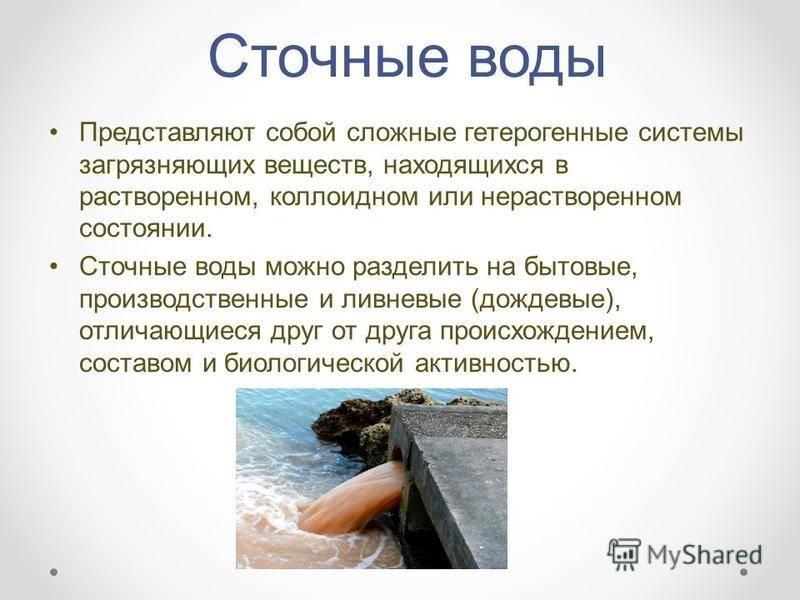 Сточные воды: что это такое, характеристики, вещества