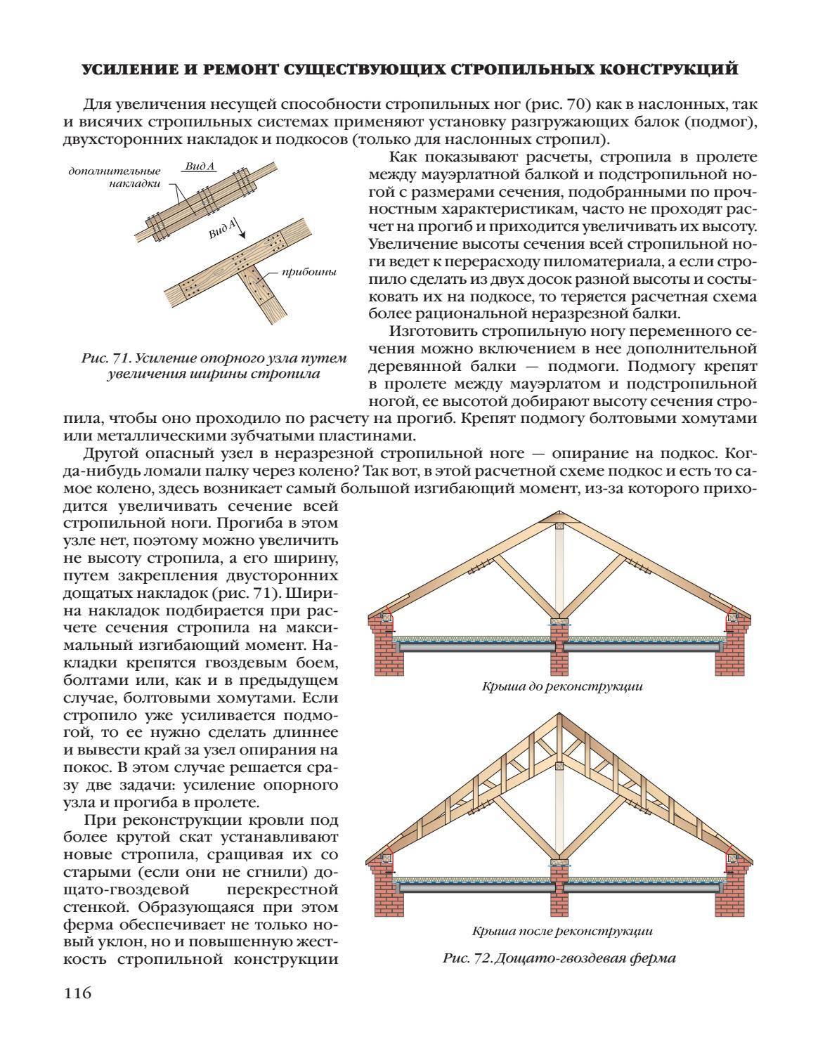 Стеклянная крыша дома, особенности устройства, материалы и технология