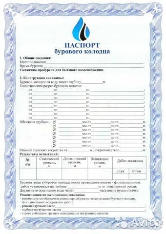 Регистрация скважины или колодца физическими и юридическими лицами. лицензия и штрафы | bankstoday