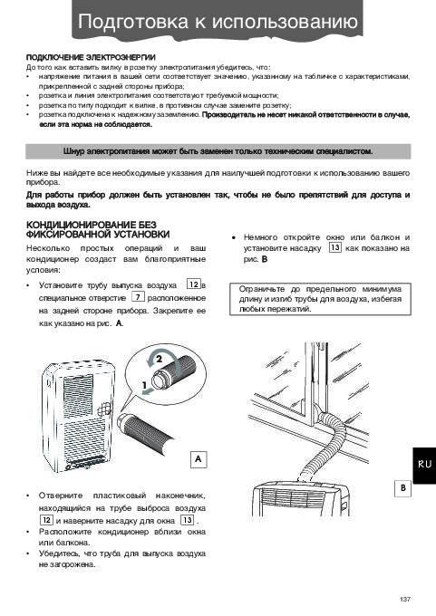 Правильное использование сплит системы: эксплуатация техники+ советы по уходу