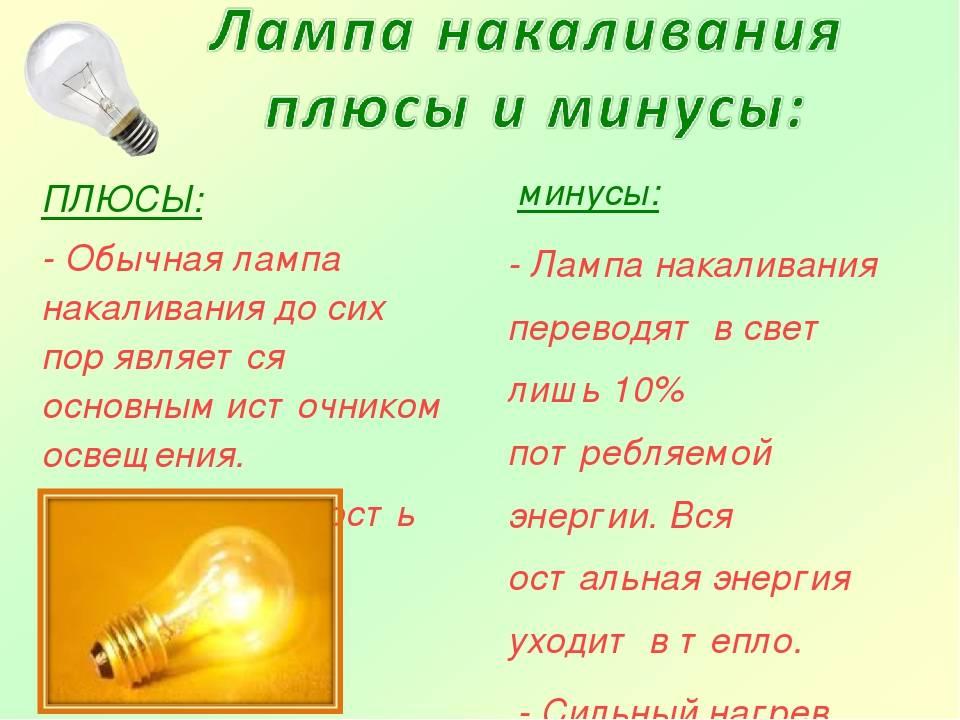Диммируемые светодиодные лампы — принцип работы, описание, производители