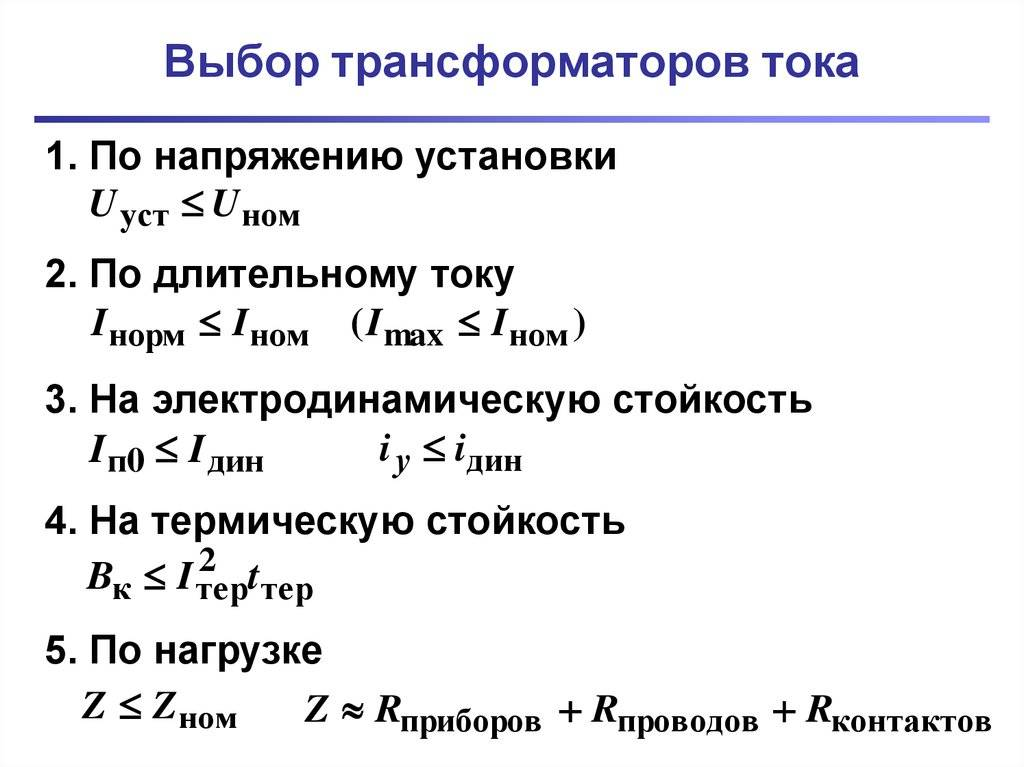 Пример расчета уставок кабельной линии 10 кв с ответвлениями