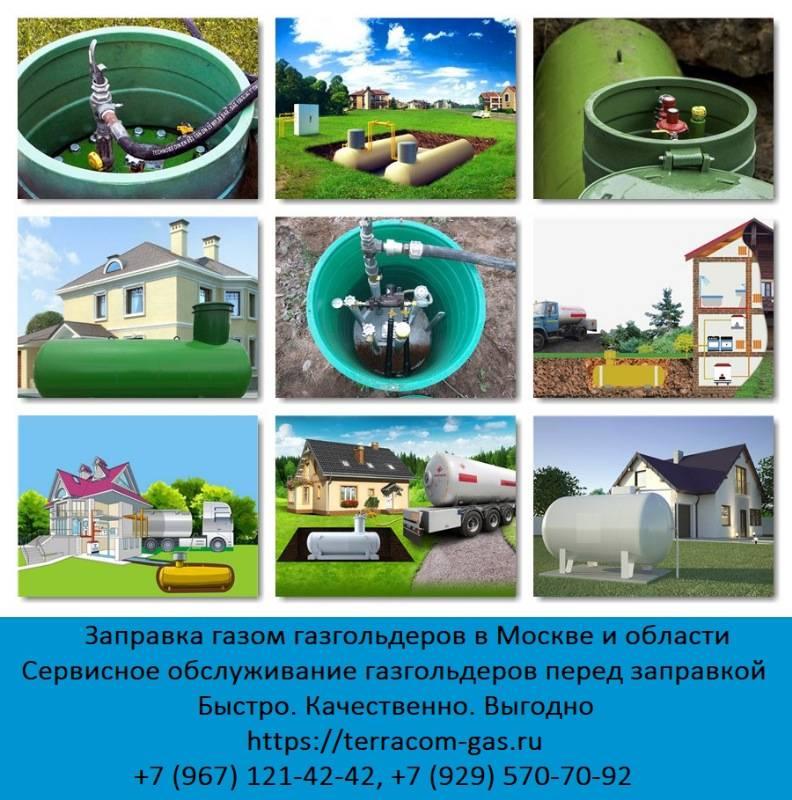 Объем газгольдера для загородного дома