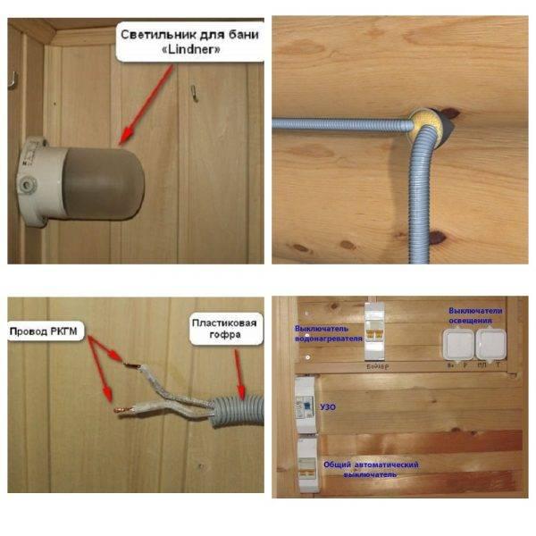 Как сделать электропроводку в бане своими руками - схемы и пошаговая инструкция с фото и видео