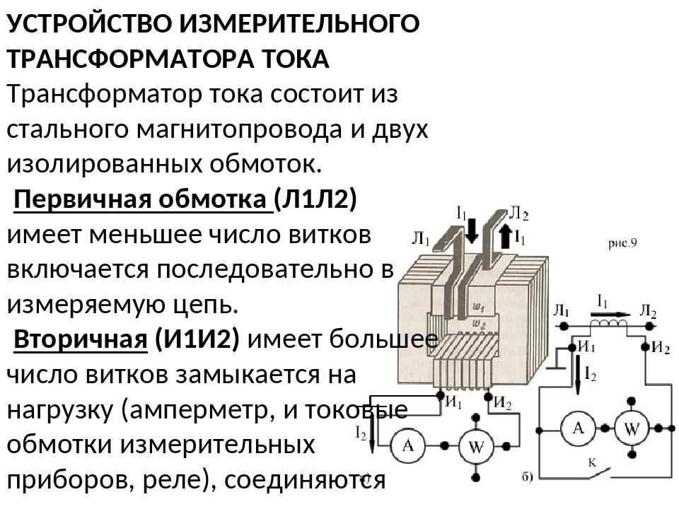 Трансформатор: назначение и зачем нужен, устройство и принцип работы, различные виды