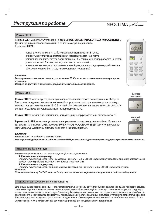 Мобильные кондиционеры lentel: отзывы, инструкции к пульту управления