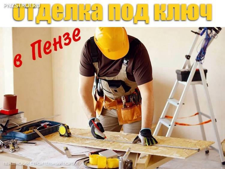 Пошаговый ремонт старой квартиры