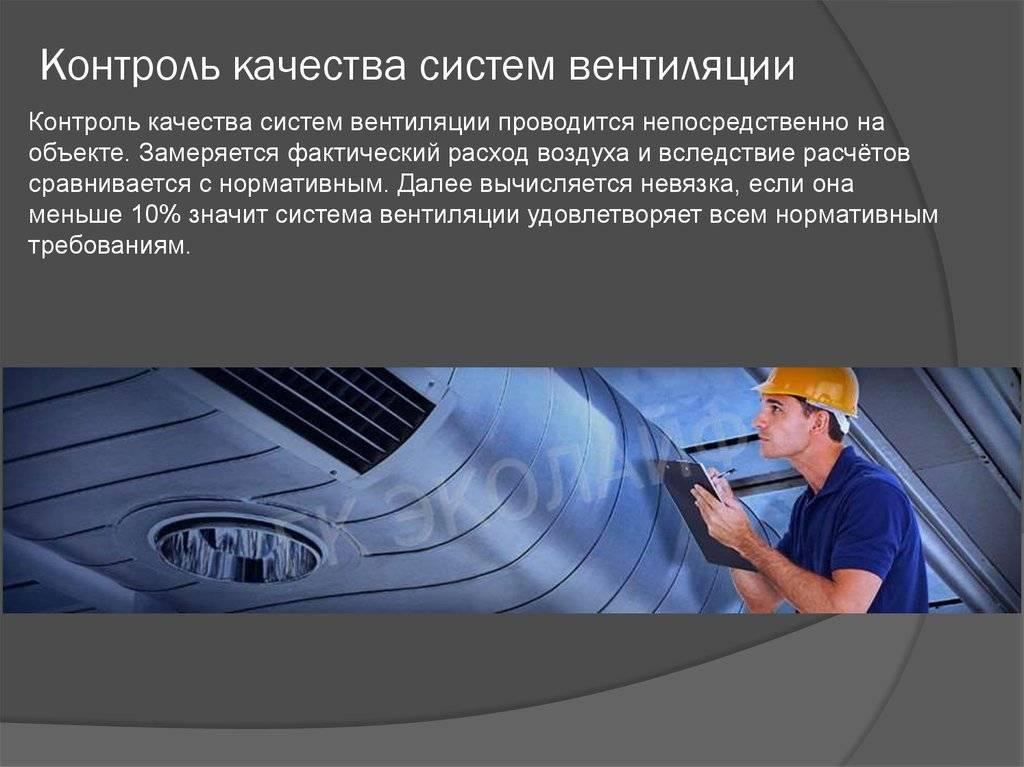 Экспертиза и обследование вентиляции в москве