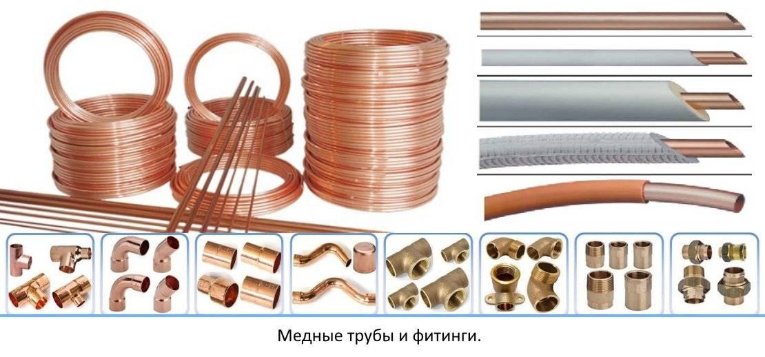 Размеры и технические характеристики медных труб для кондиционеров