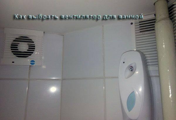 Лучшие вытяжные вентиляторы для ванной: топ-10 рейтинг 2021