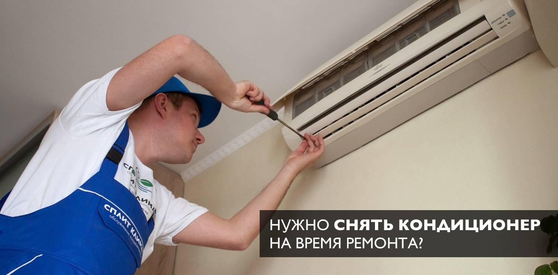 Как снять кондиционер со стены: виды техники и особенности