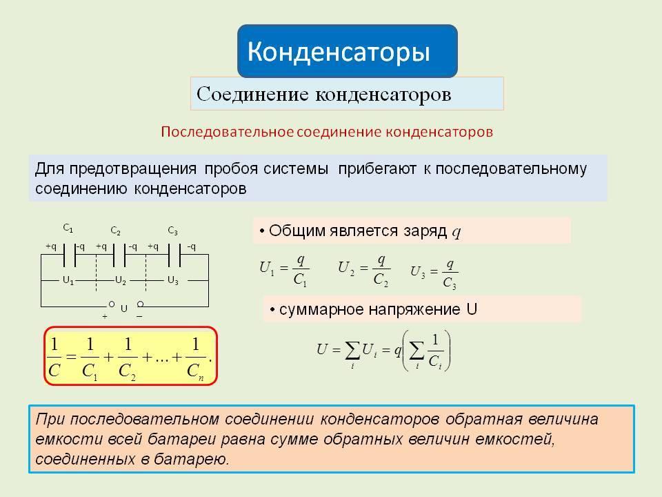 Калькулятор расчета емкости рабочего и пускового конденсаторов