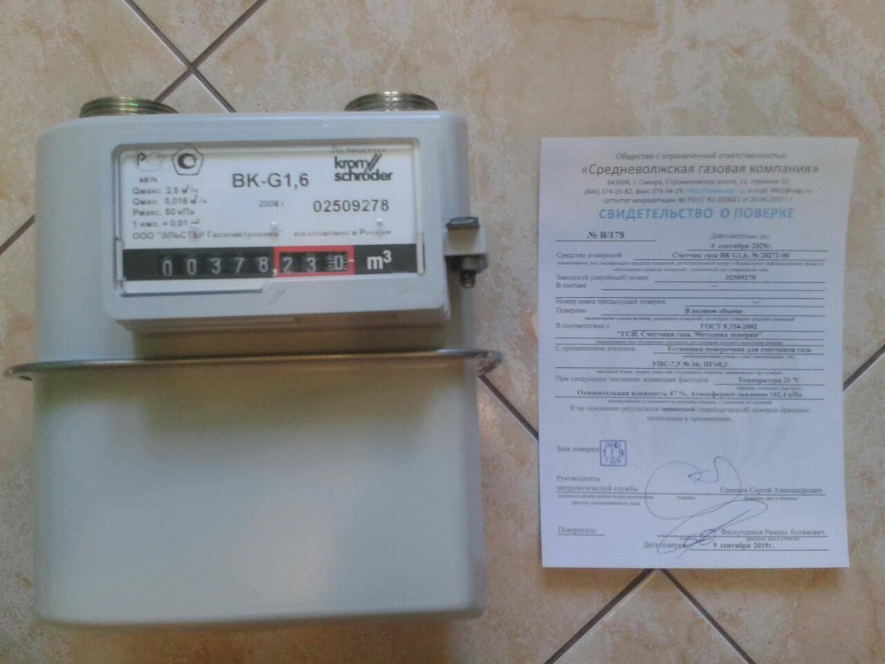 Правила проверки газовых счетчиков в частных домах и квартирах