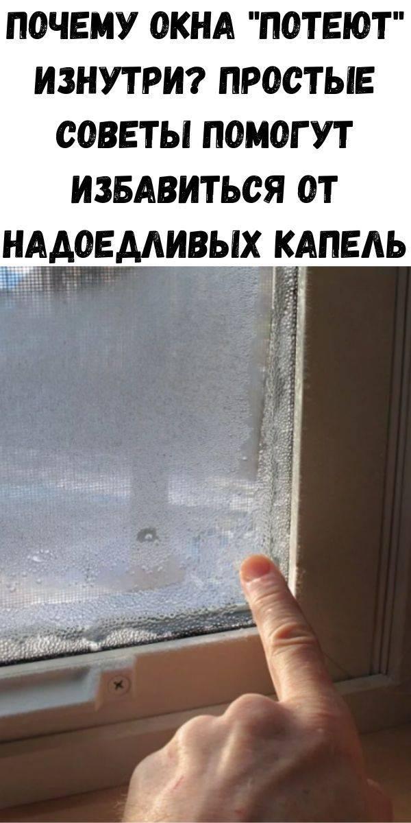 Способы устранения конденсата на входной двери