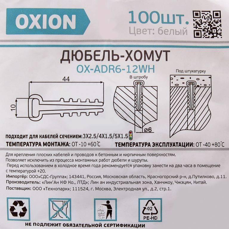 Как закрепить кабель в штробе: фиксация под штукатурку