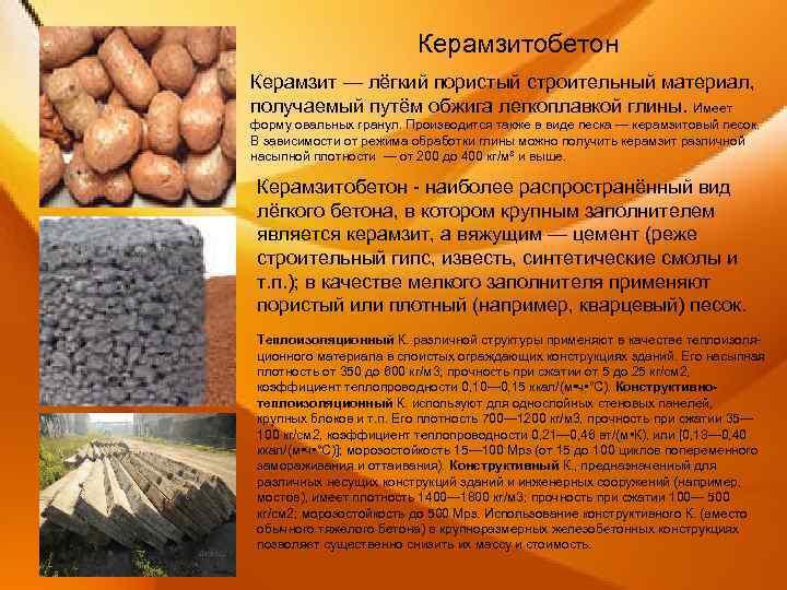 Керамзит: преимущества, сфера применения, технология изготовления