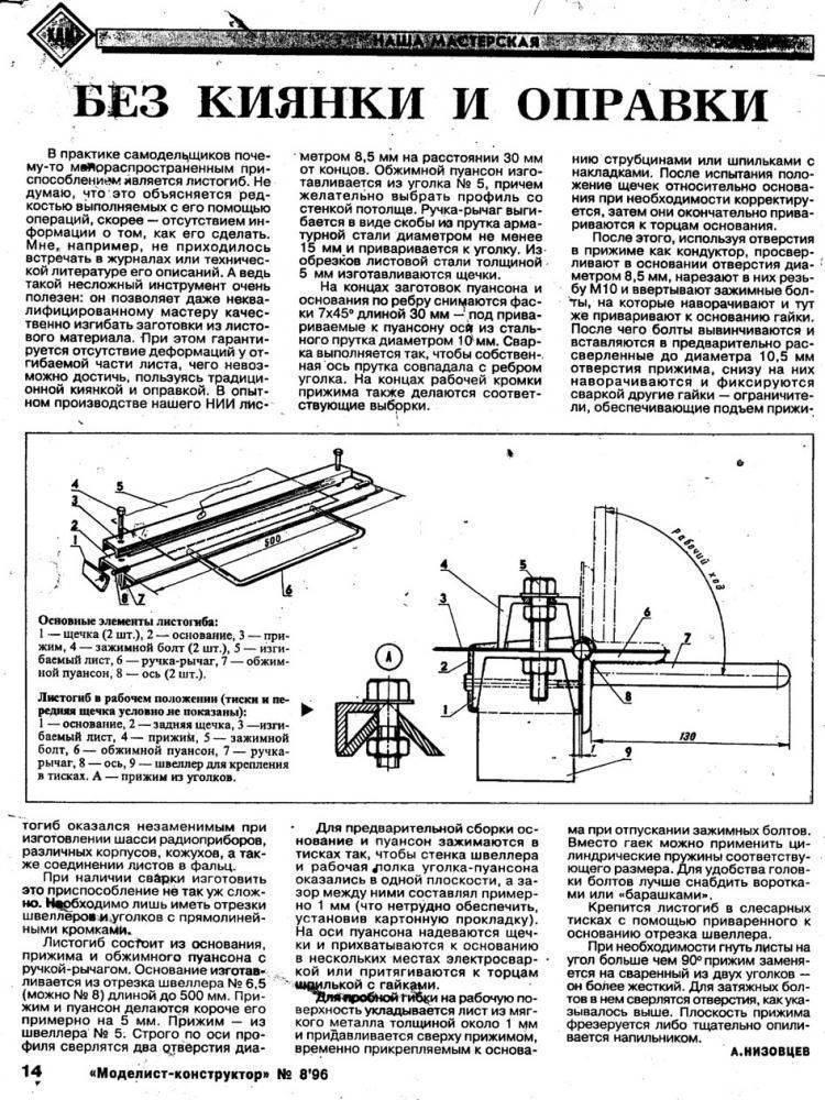 Листогиб своими руками: чертежи и описание, как сделать листогиб своими руками: чертежи и описание, как сделать