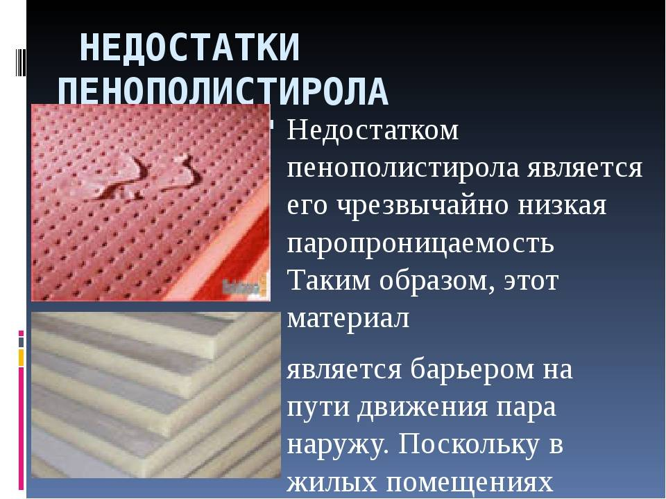 Технология производства пенопласта как его делают, метод вспенивания гранул полистирола