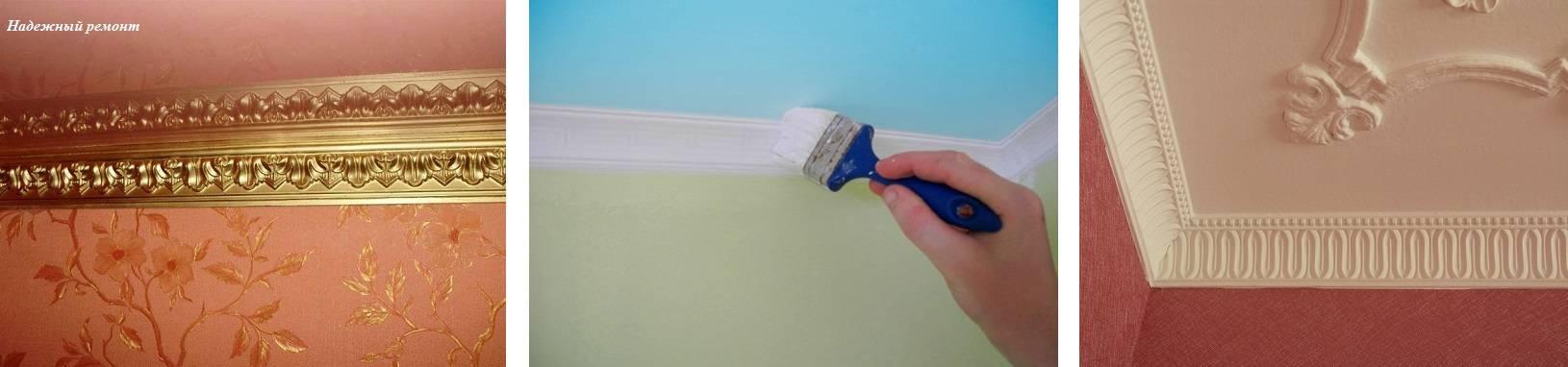 Покраска потолочного плинтуса, какую краску выбрать, как правильно покрасить плинтус из пенопласта, подробно на фото и видео