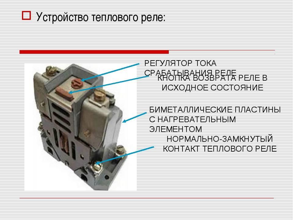 Тепловое реле: схема подключения, принцип работы, назначение - ремонт220