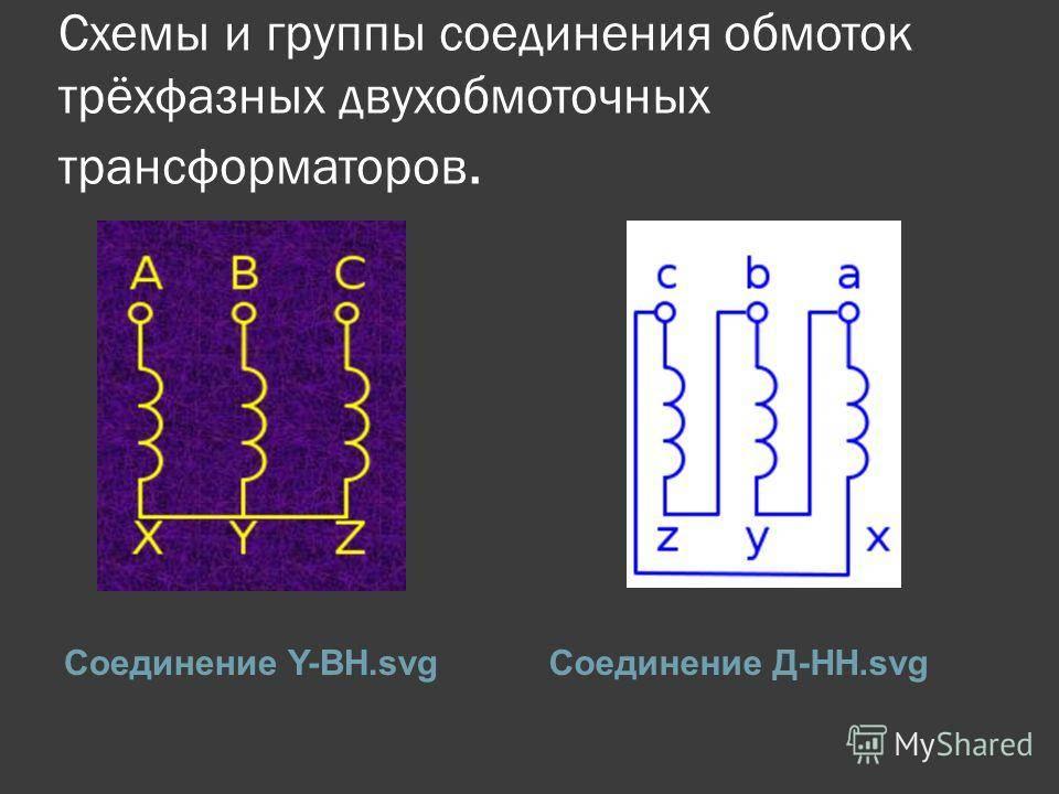Однофазный трансформатор: принцип действия и его устройство