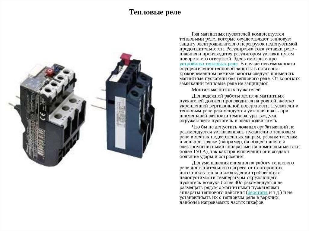 Тепловое реле: устройство и принцип действия, характеристики, схема подключения к магнитному пускателю