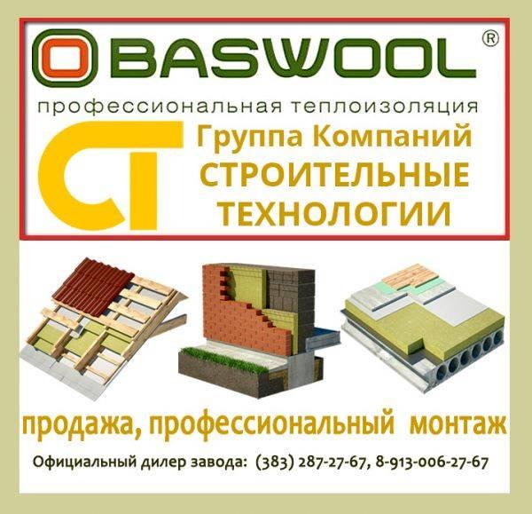 Что лучше эковата или базальтовый утеплитель: состав, характеристики, укладка и срок службы