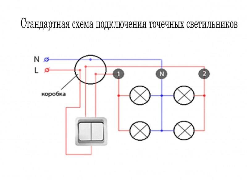 Как подключить точечные светильники   правильная схема подключения + видео + размеры светильников
