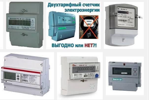 Двухтарифные счетчики электроэнергии: для чего они нужны, виды и принцип работы, как установить, подключить и настроить электрический прибор учета