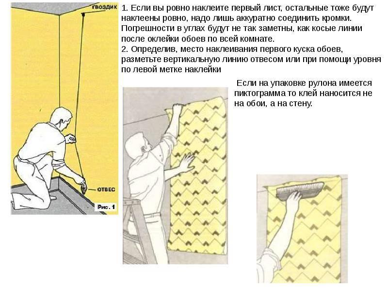 Как клеить фотообои на стену из восьми частей