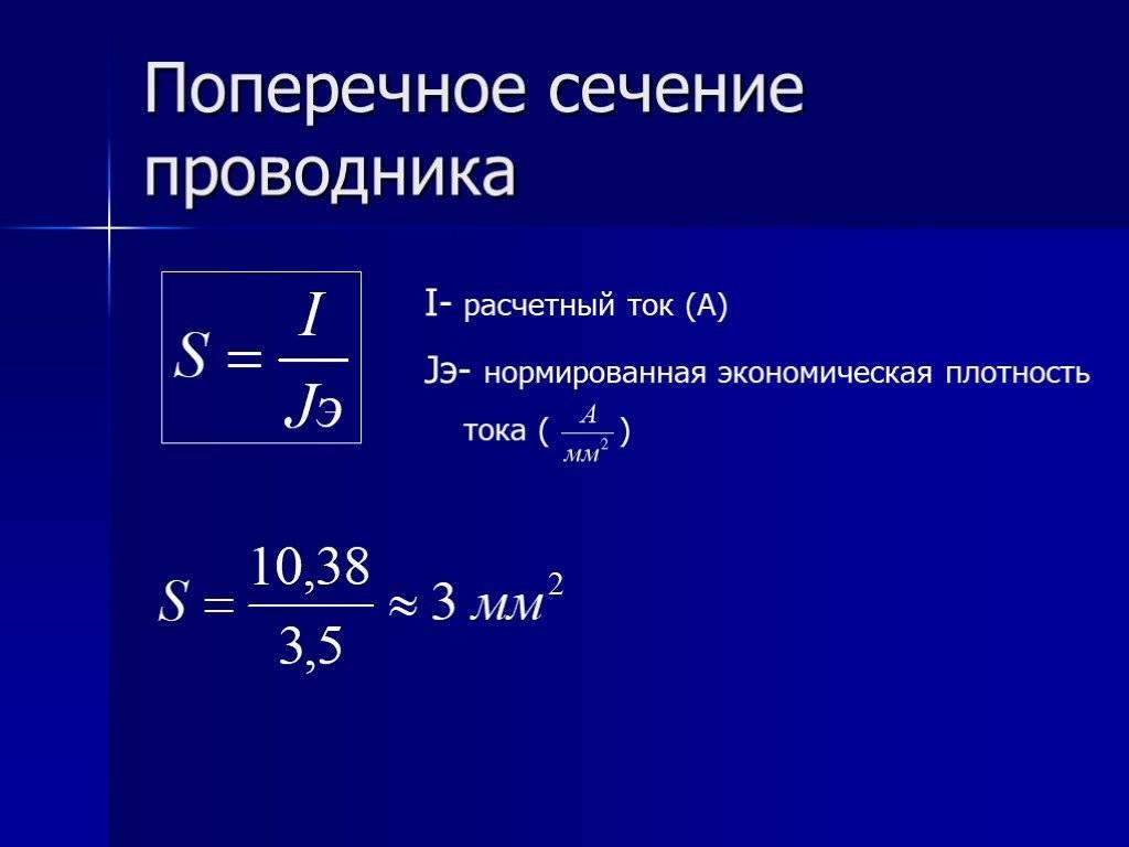 Как определить поперечное сечение провода - ооо «ук энерготехсервис»