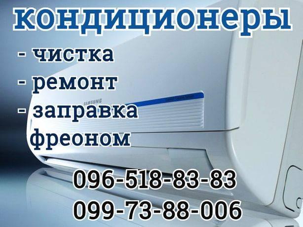 Ремонт обслуживание и заправка кондиционеров