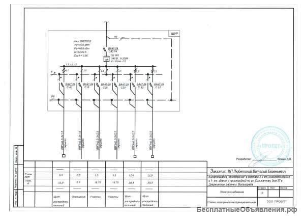 Линейная электрическая схема