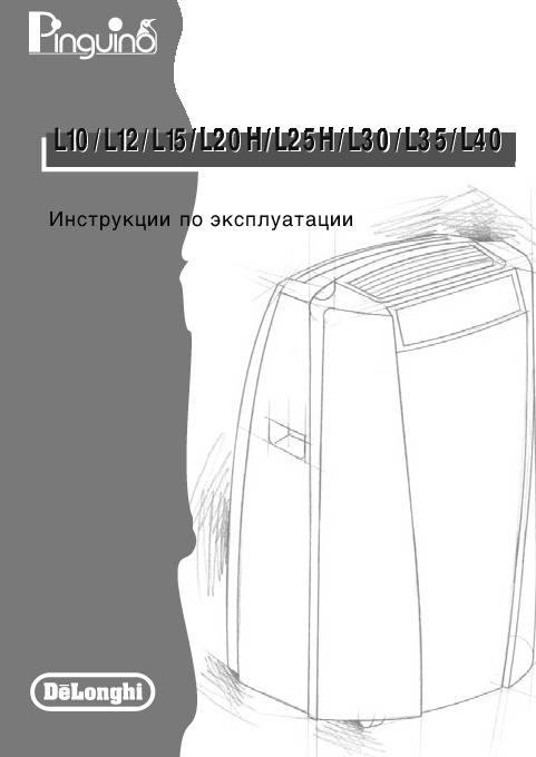 Эксплуатации кондиционера, инструкция по эксплуатации кондиционера