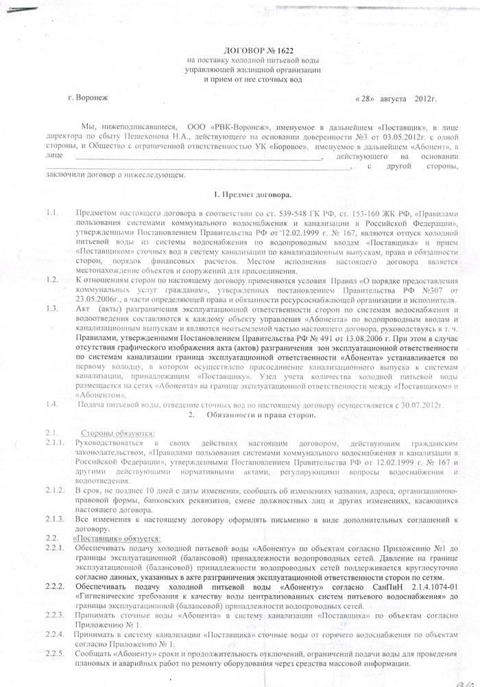 Документы для заключения договора на отпуск воды и прием сточных вод