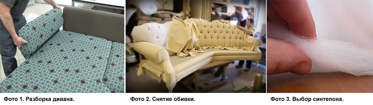 Пошаговая инструкция по перетяжке дивана своими руками