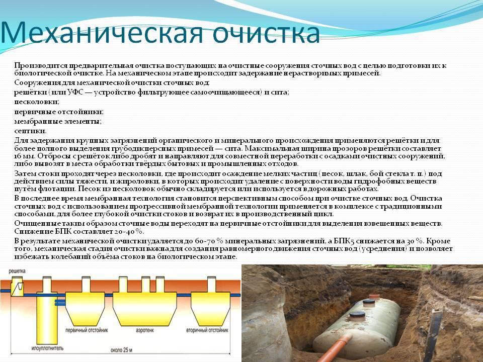 Процесс механической очистки сточных вод. механическая очистка сточных вод. принцип действия механической очистки сточных вод